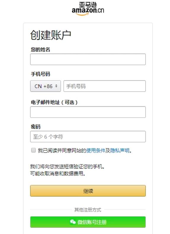 亚马逊海外购填写注册信息