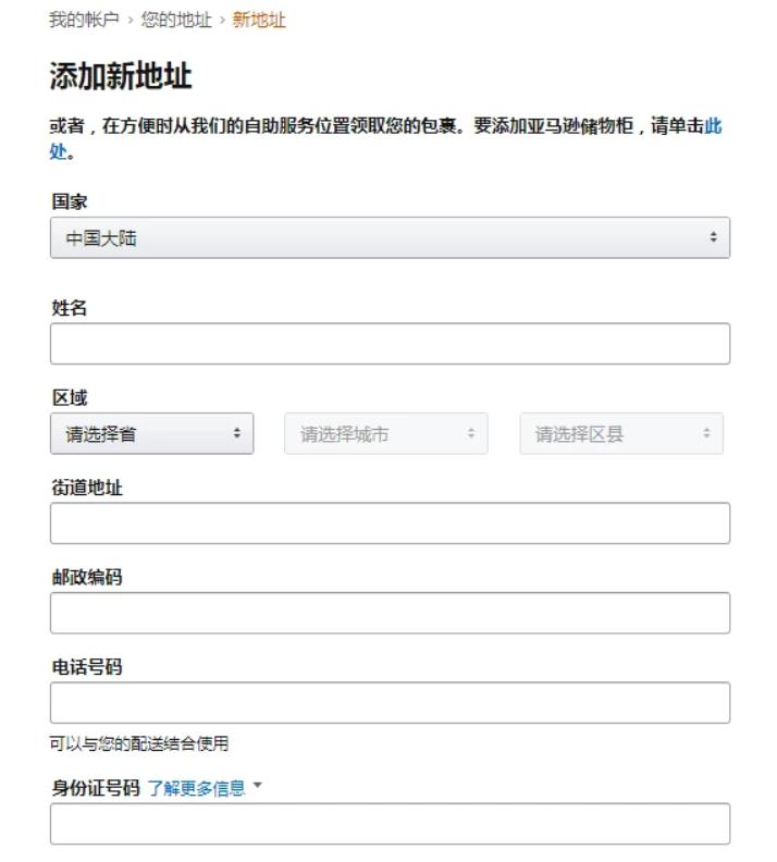 亚马逊海外购添加收货地址信息