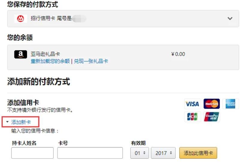 亚马逊海外购添加扣款信用卡